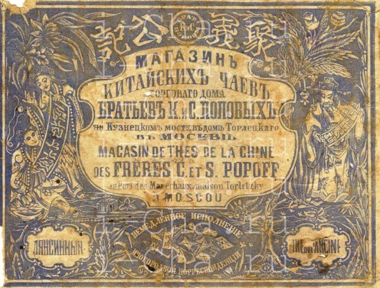 Российская «чайная сказка»: от истоков до конца XIX века.