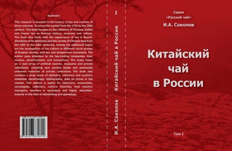Соколов И.А. Китайский чай в России: [лимитированное издание]: