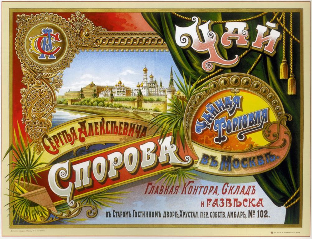 Чайная торговля в России. Приход чая в Россию часть 3.