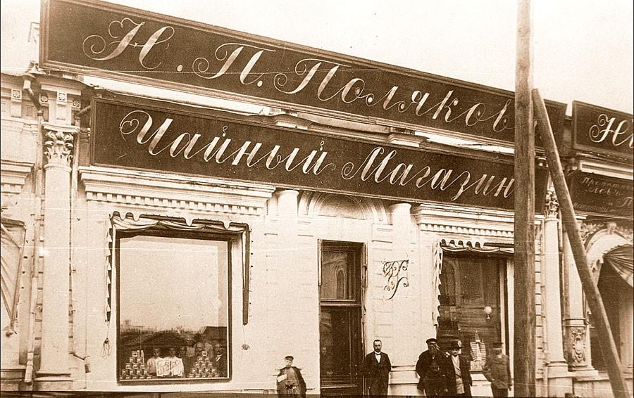 Чайный рынок Москвы.