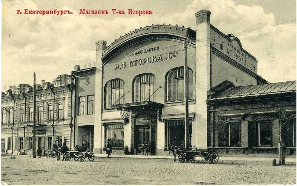 Компании и фирмы, торговавшие чаем в Российской империи. Второв А.Ф.