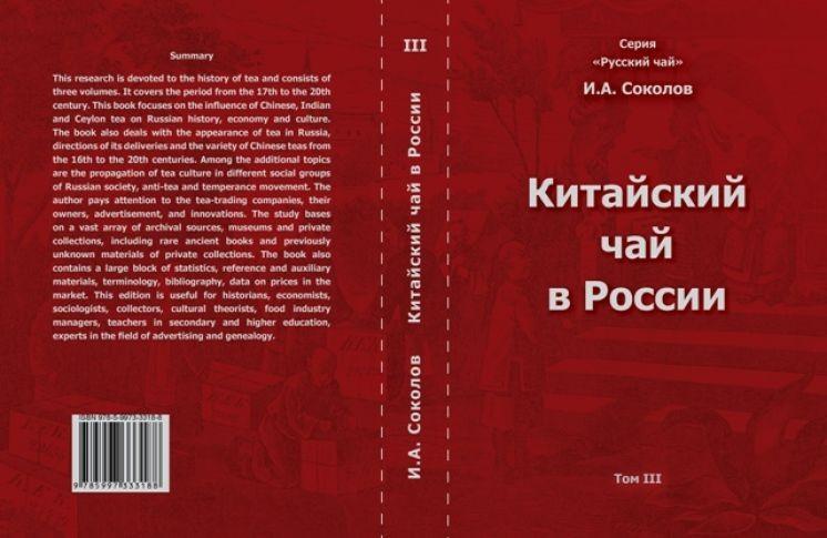 В России вышло большое трёхтомное издание, посвящённое истории чая в России